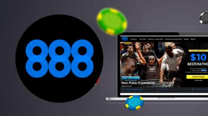 Клиент 888 Poker