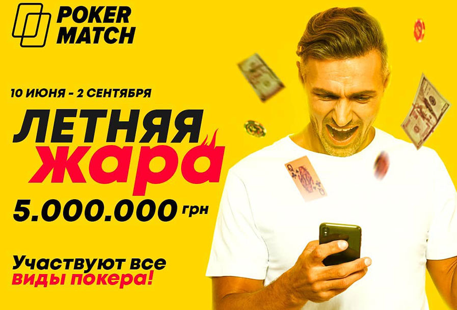 акция Летняя Жара от рума  ПокерМатч
