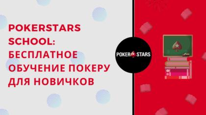 Бесплатное обучение покеру в школе ПокерСтарс