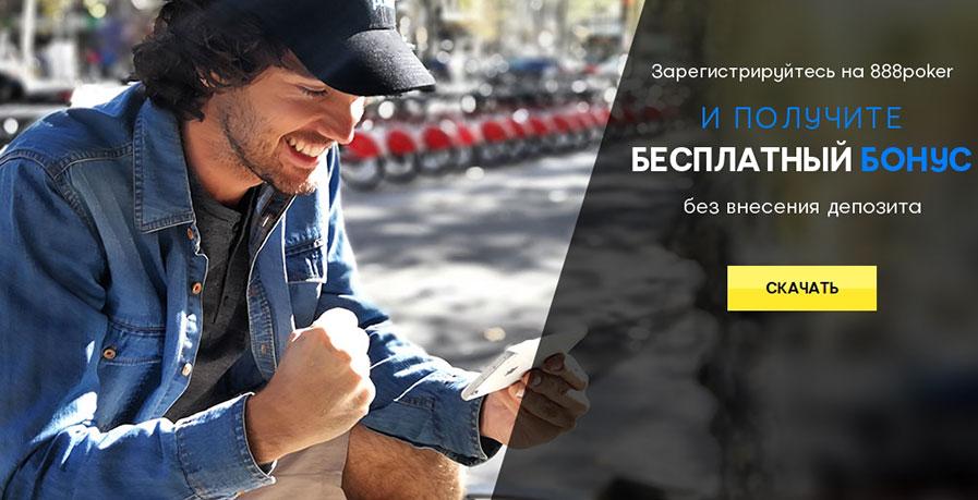 Бездепозитный бонус 88 долларов за регистрацию в руме 888покер