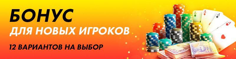 Бездепозитный бонус новичкам при регистрации в руме ПокерМатч