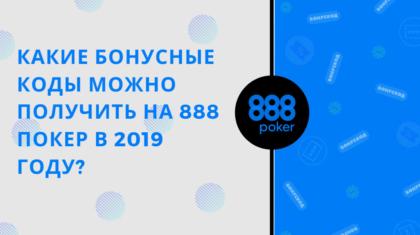 Бонусные коды от рума 888покер