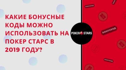 Бонусные коды покерного рума ПокерСтарс