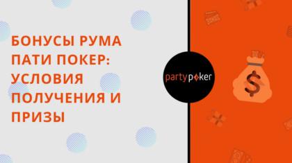 Бонусы покеррума ПатиПокер