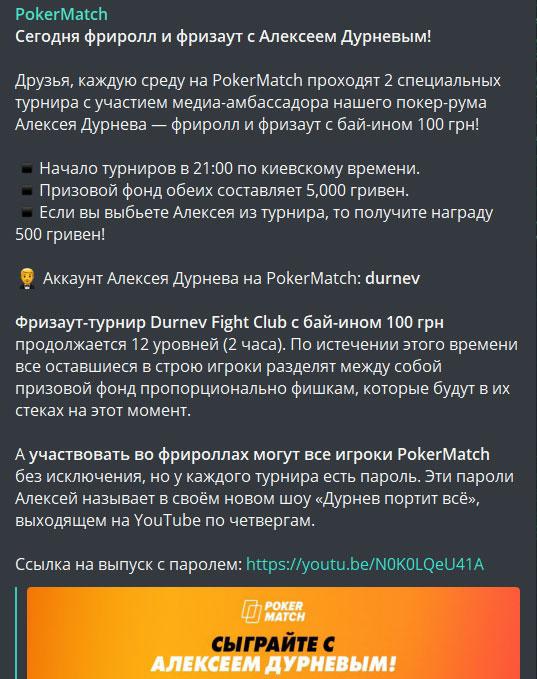 Приглашением на фриролл с Алексеем Дурневым в Телеграм