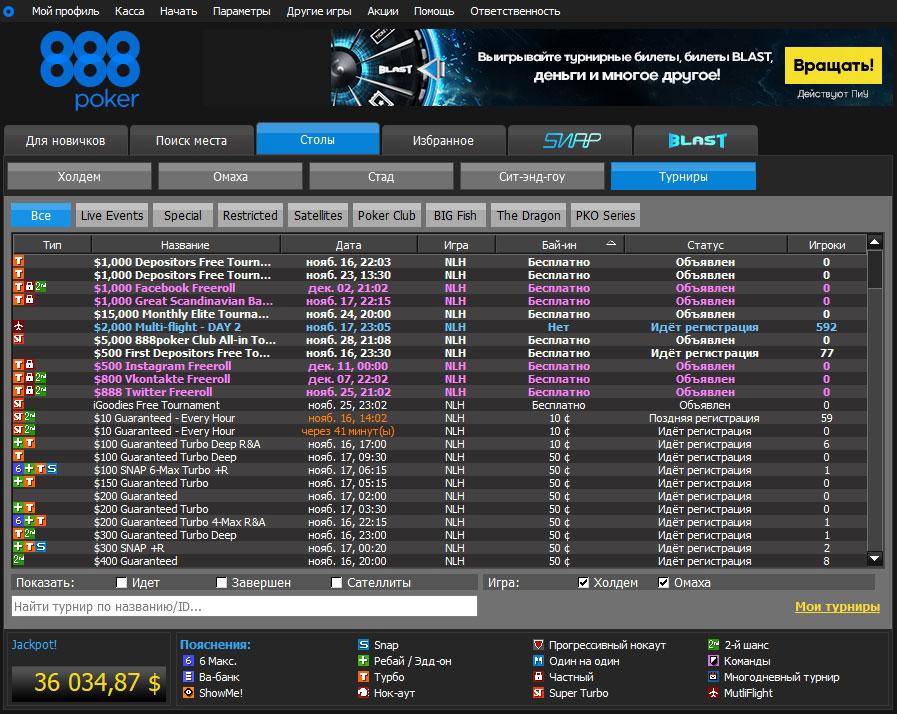 Фрироллы в лобби рума 888покер