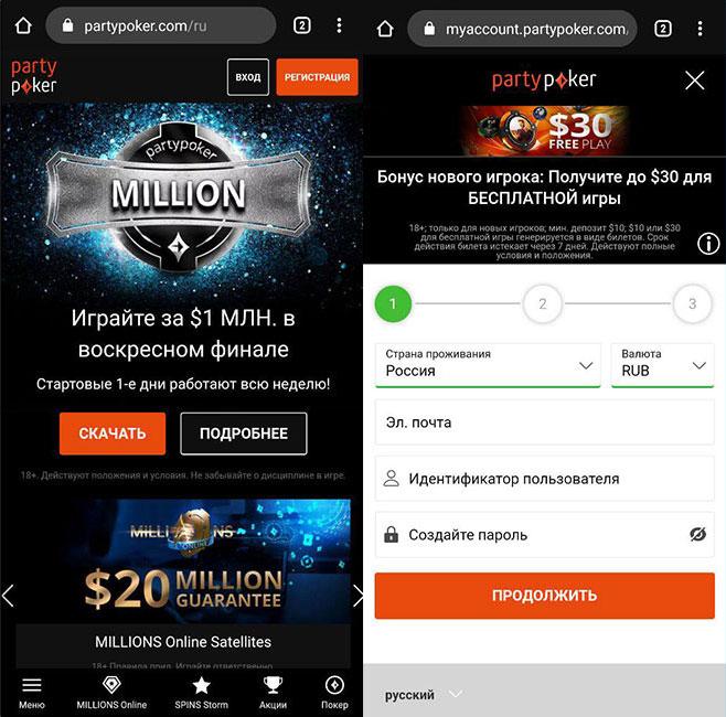 Официальный сайт и регистрация на патиПокер в мобильном браузере