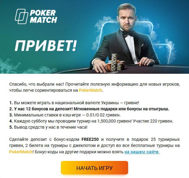 Приветственное письмо после регистрации в руме ПокерМатч