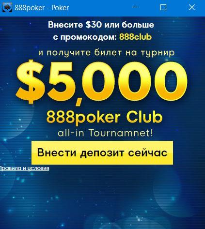 Промокод 888club от рума 888покер