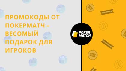Промокоды от украинского рума ПокерМатч