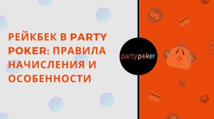 Рейкбек в покерном руме ПатиПокер