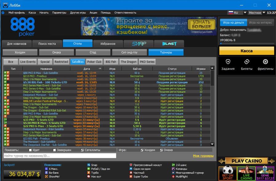 Сателлиты в руме 888покер