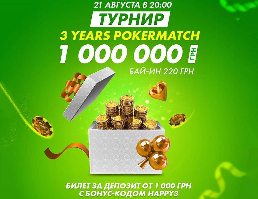 Турниры в честь дня рождения Покер Матч