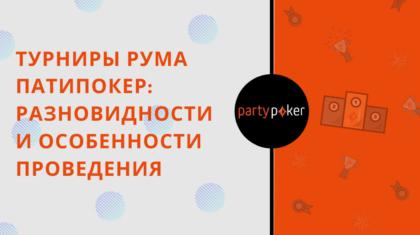 Турниры в покерном руме ПатиПокер