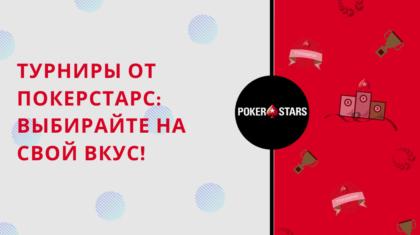 Турниры в покерном руме ПокерСтарс