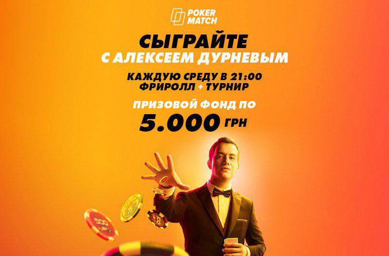 турниры с Алексеем Дурневым на ПокерМатч